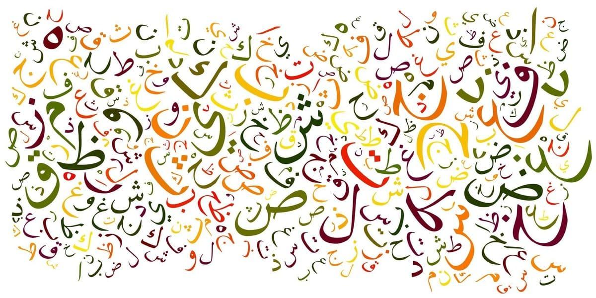 apprendre alphabet l arabe