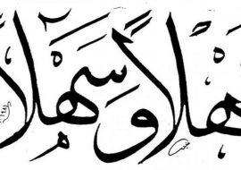 Apprendre l'arabe: Voici 10 bonnes raisons pour l'étudier
