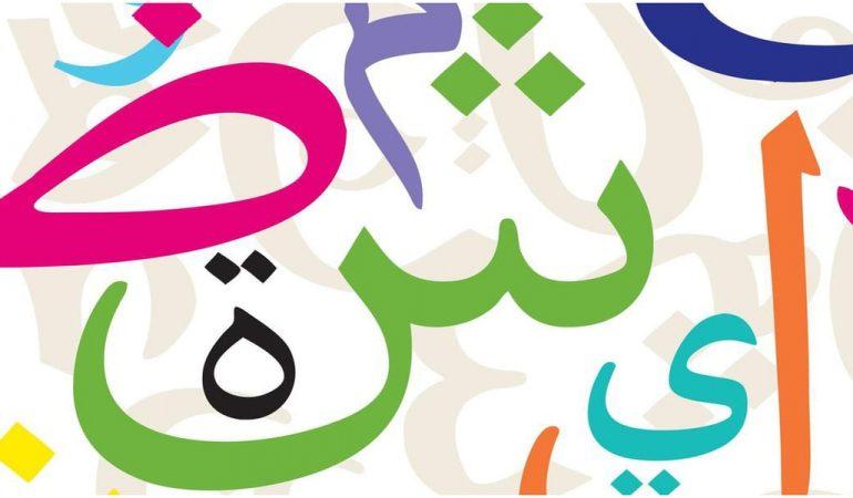 La langue arabe pour une future carrière réussie